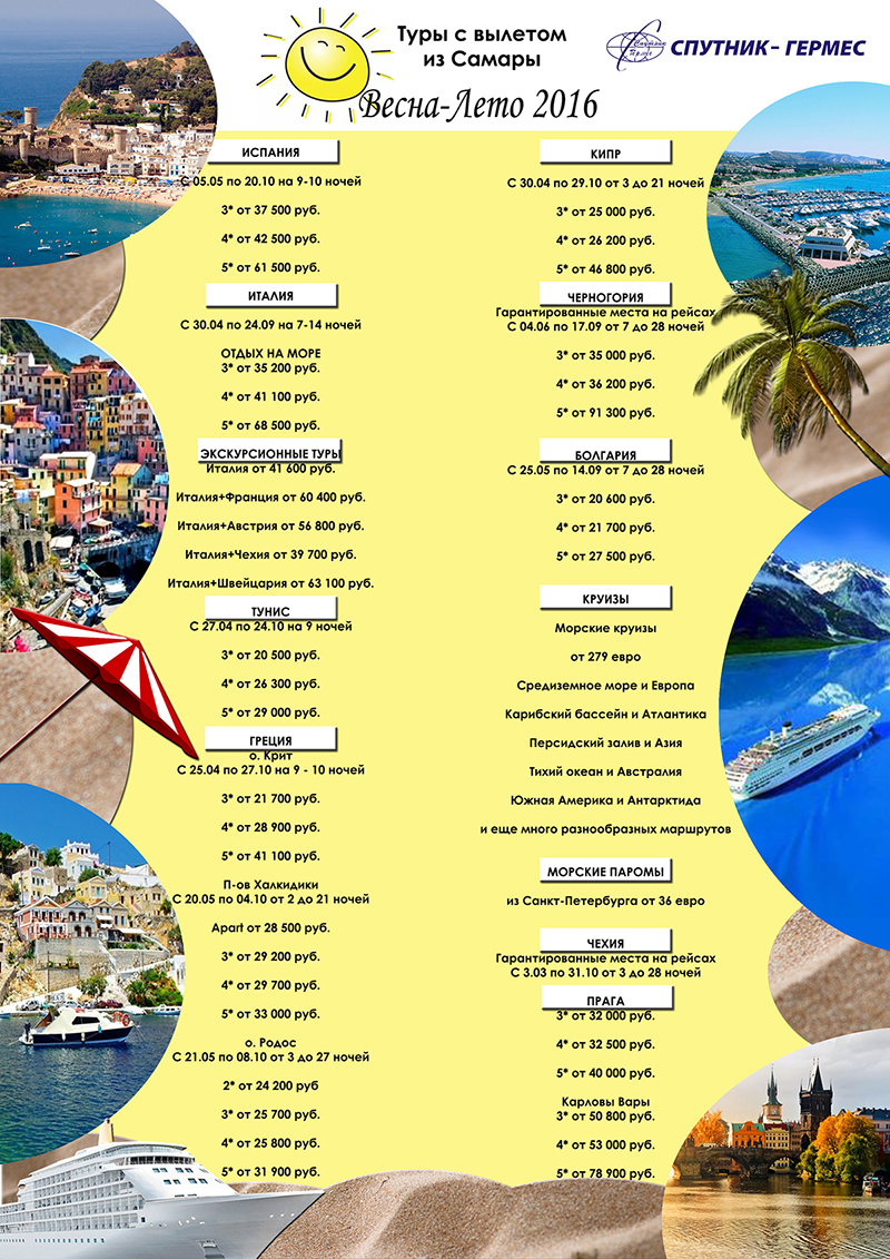 Турскидки Путевки и туры со скидкой, заказ онлайн